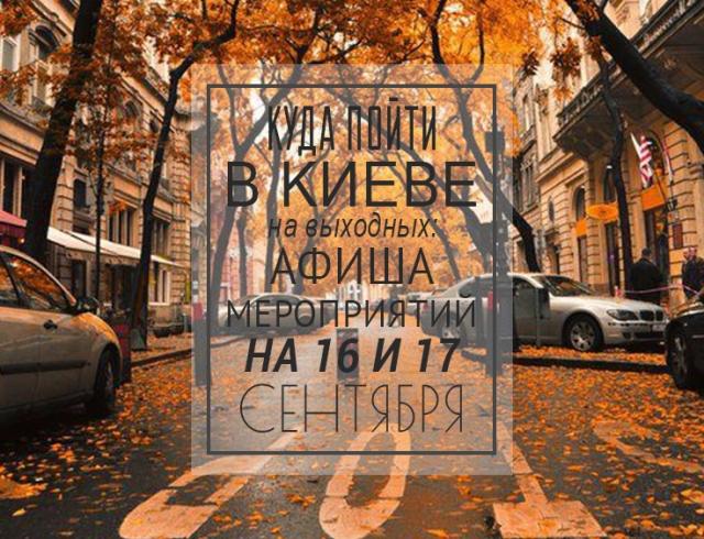 Куда пойти на выходных в Киеве: 16 и 17 сентября
