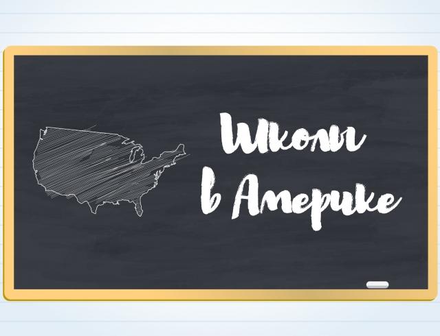 Образование в мире: общественные школы в Америке