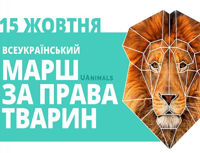 Всеукраинский марш за права животных в самых крупных городах страны: привлечь внимание к проблемам жестокого обращения с животными