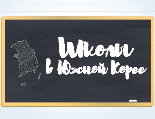 Образование в мире: школы в Южной Корее