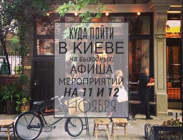 Куда пойти на выходных в Киеве: 11 и 12 ноября