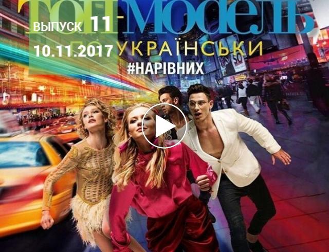 Топ-модель по-украински: 11 выпуск от 10.11.2017 смотреть онлайн ВИДЕО
