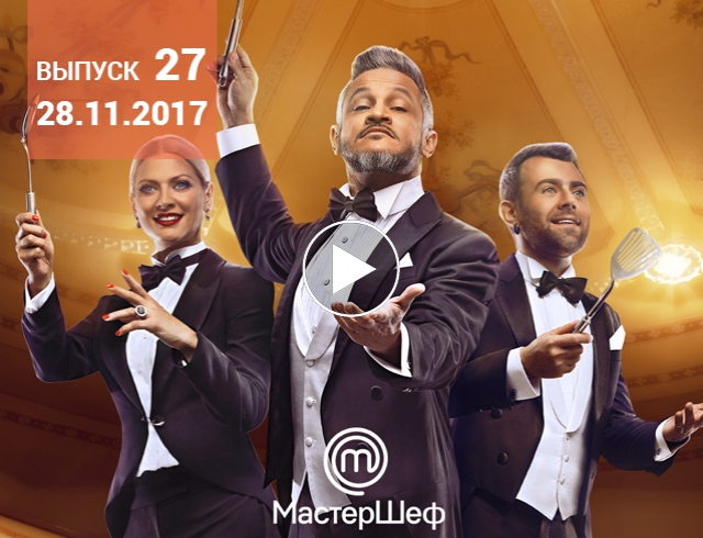 Мастер Шеф 7 сезон: 27 выпуск от 28.11.2017 смотреть онлайн ВИДЕО