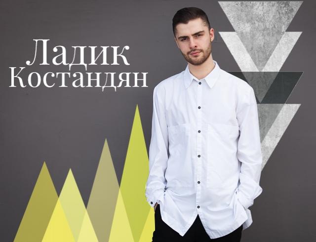 Есть такая профессия — пиарщик: Ладик Костандян о том, как мальчик из Полтавы без высшего образования стал fashion-инсайдером