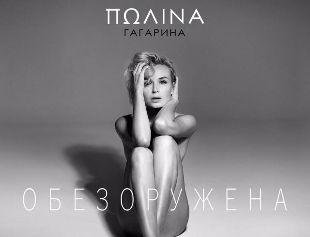 """Полина Гагарина презентовала клип """"Обезоружена"""": премьера видео"""