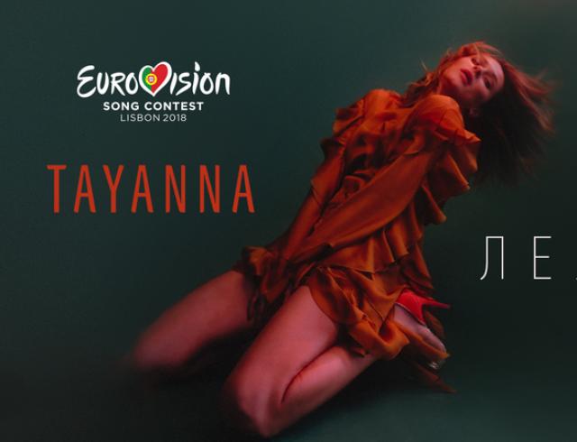 """TAYANNA представила трек для Евровидения-2018: премьера песни """"Леля"""""""