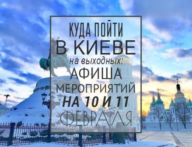 Куда пойти на выходных в Киеве: 10 и 11 февраля