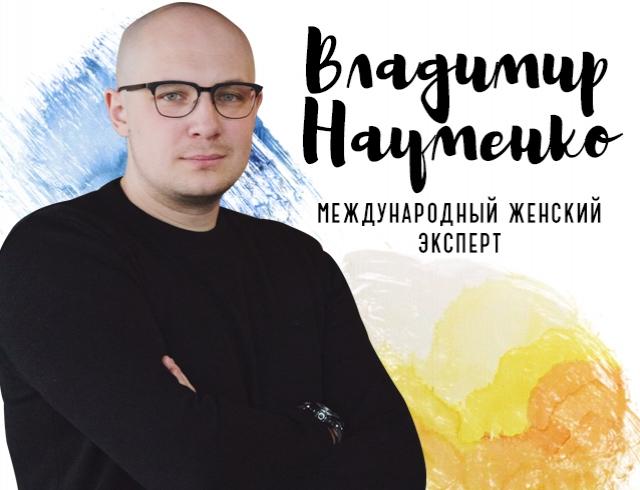 Есть такая профессия — международный женский эксперт, телеведущий: как ведет консультации Владимир Науменко