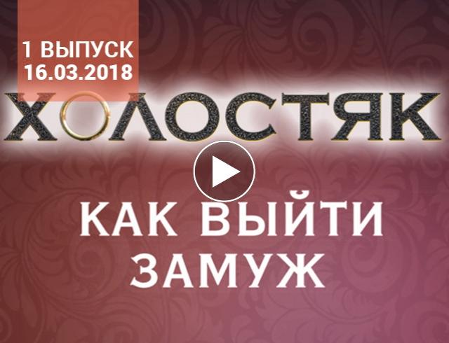 """Пост шоу """"Как выйти замуж"""" 8 сезон 1 выпуск: смотреть онлайн ВИДЕО"""