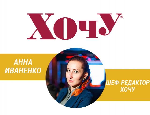 Шеф-редактор «ХОЧУ»: об эффективной работе с журналистами и профессиональных лайфхаках