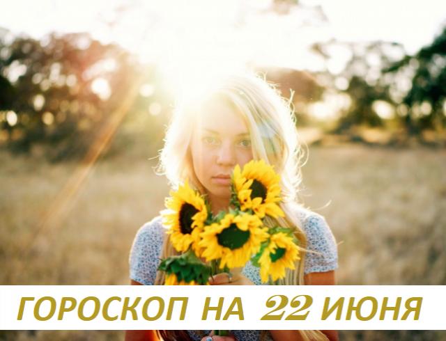 Гороскоп на 22 июня 2018: хочешь собирать мед — не разоряй улья