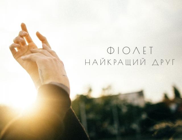 ЭКСКЛЮЗИВ: украинская группа «Фіолет» о съемках нового клипа