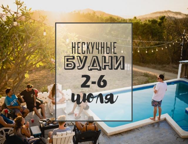 Нескучные будни: чем заняться на неделе в Киеве