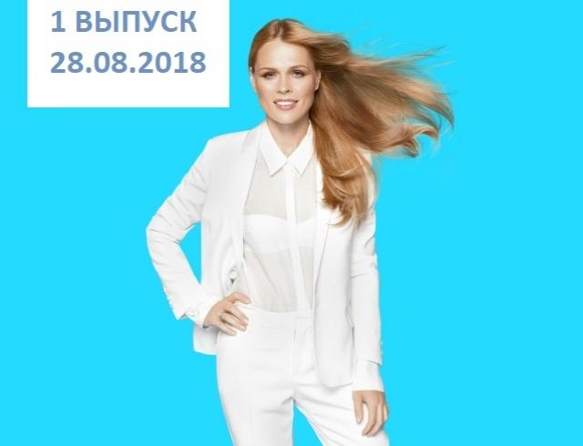 """Премьера шоу """"ОЛЯ"""": 1 выпуск от 28.08.2018 смотреть онлайн ВИДЕО"""