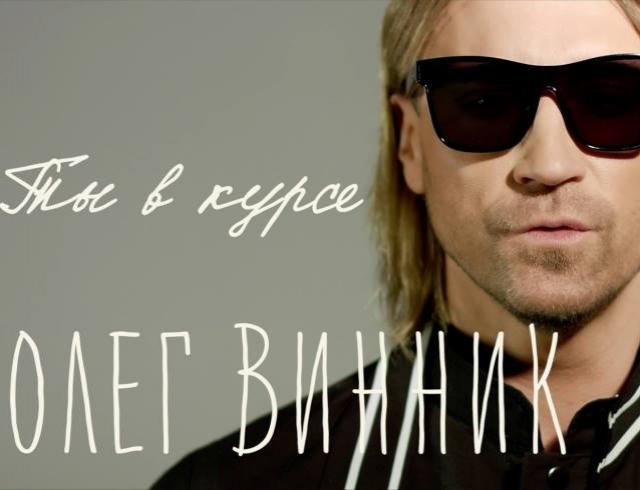 Премьера: Олег Винник представил fashion-видео напесню «Тывкурсе»