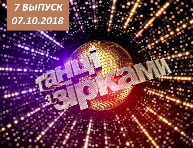 """""""Танці з зірками"""" 2018: 7 выпуск от 07.10.2018 смотреть видео онлайн"""