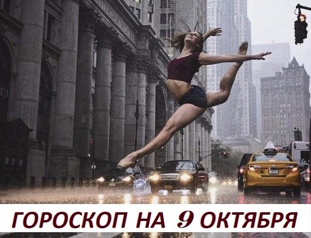 """Гороскоп на 9 октября: проблемы исчезают, как только вы забываете слово """"проблемы"""""""