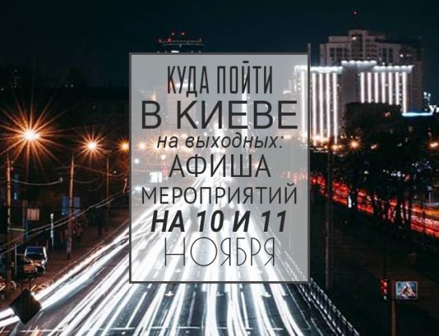 Куда пойти в Киеве на выходные: афиша мероприятий на 10 и 11 ноября