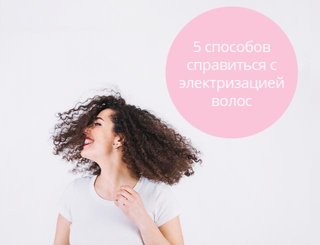 Почему электризуются волосы и что делать в домашних условиях