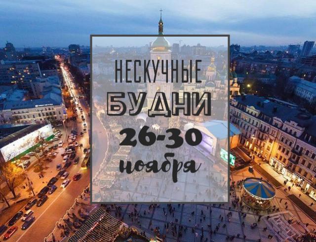Нескучные будни: куда пойти в Киеве на неделе 26-30 ноября
