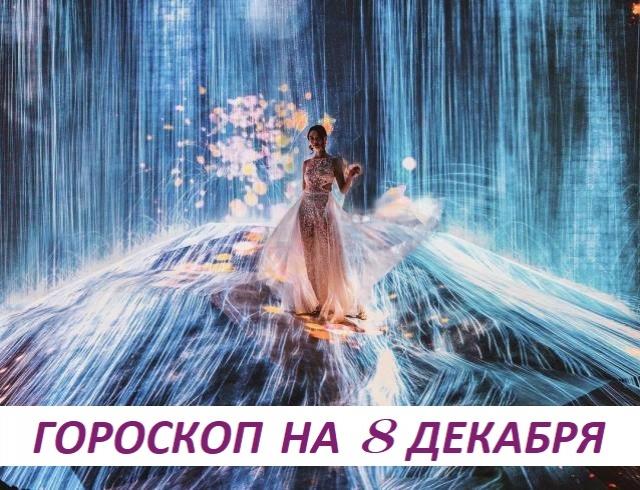"""Гороскоп на 8 декабря: если осмелишься сказать """"прощай"""", жизнь наградит тебя новым """"здравствуй"""""""