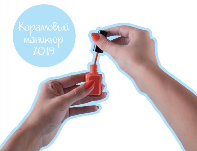 Коралловый маникюр: дизайн ногтей с модным цветом 2019