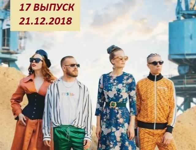 """""""Топ-модель по-украински"""" 2 сезон: 17 выпуск от 21.12.2018 смотреть онлайн ВИДЕО"""