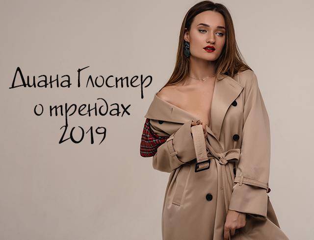 Тренды зимы 2019 от Дианы Глостер