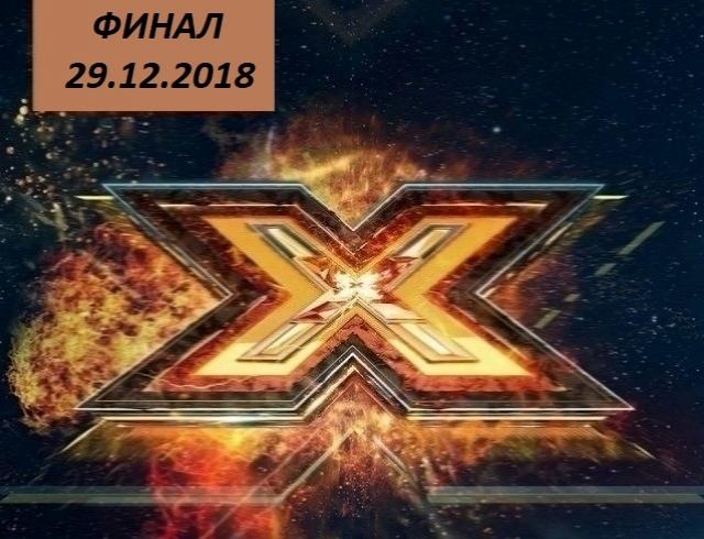 """ФИНАЛ """"Х-фактор"""" 9 сезон: 18 выпуск от 29.12.2018 смотреть видео онлайн"""