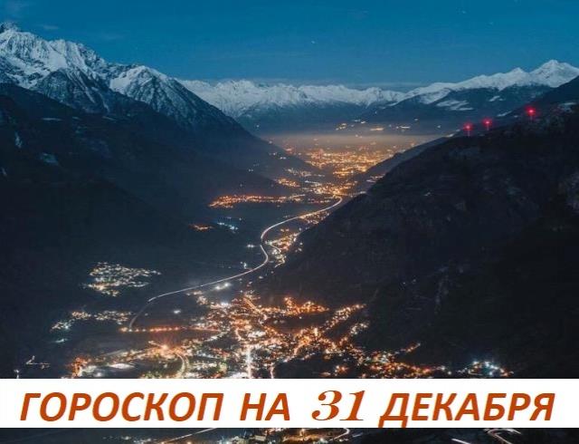 Гороскоп на 31 декабря: кто не умеет пользоваться счастьем, когда оно приходит — пусть не обижается, когда оно уходит…
