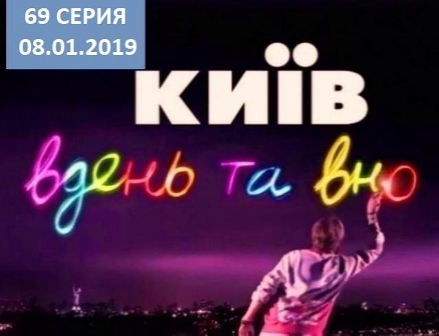 """Сериал """"Киев днем и ночью"""" 5 сезон: 69 серия от 08.01.2019 смотреть онлайн ВИДЕО"""