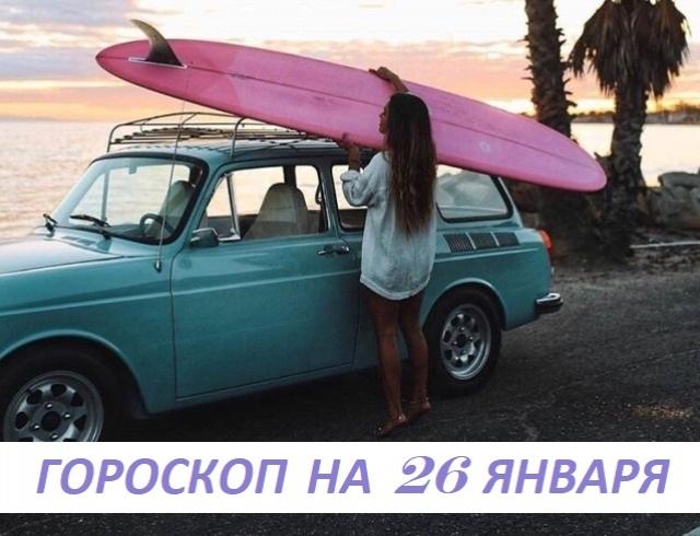 Гороскоп на 26 января: человек не может быть доволен жизнью, если он недоволен собой