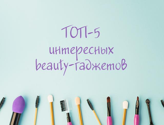 ТОП-5 интересных beauty-гаджетов, о которых вы должны знать - Красота