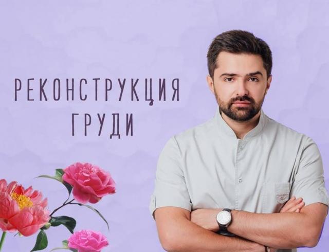Украинский пластический хирург бесплатно проведет реконструкцию груди после рака