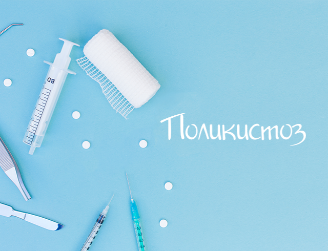 Поликистоз яичников: диагностика и лечение