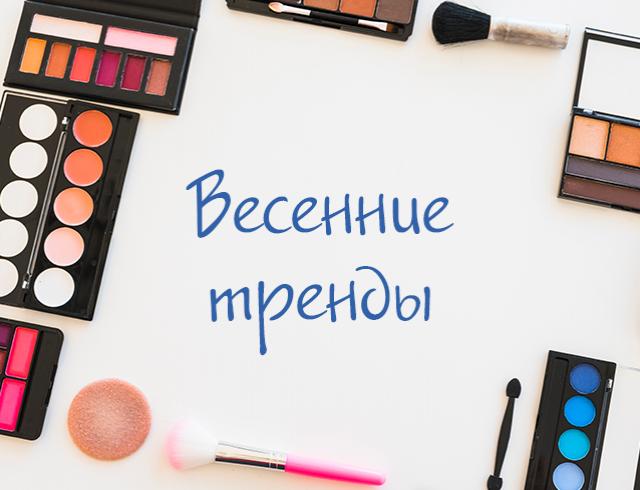 Стильный макияж: весенние beauty-тренды 2019