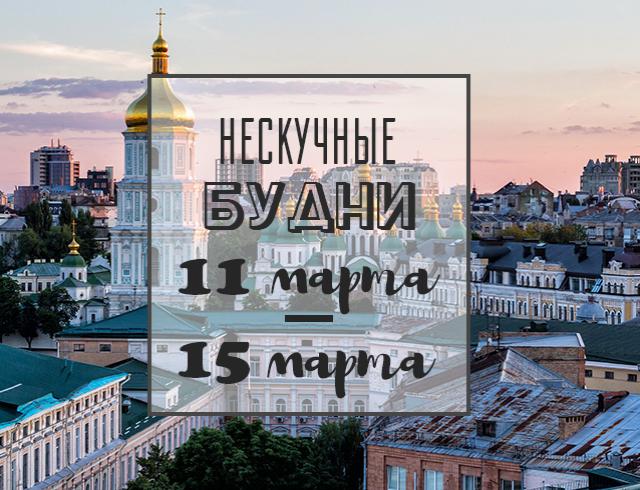 Нескучные будни: куда пойти в Киеве на неделе с 11 по 15 марта