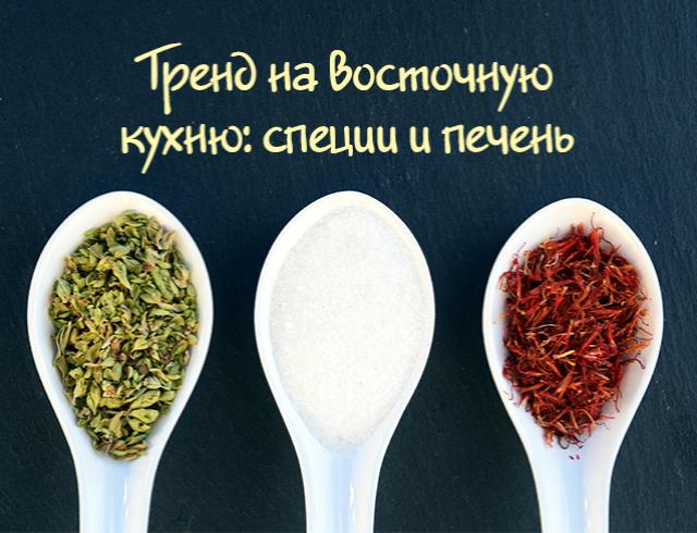 Тренд на восточную кухню: специи и печень