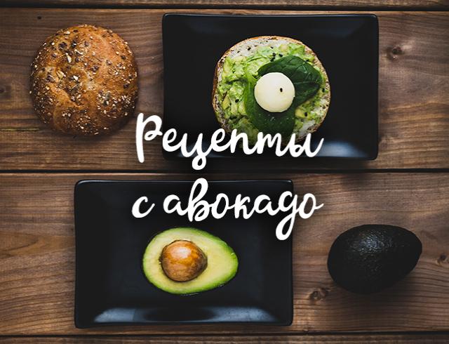 Рецепты с авокадо: первое, второе и десерт
