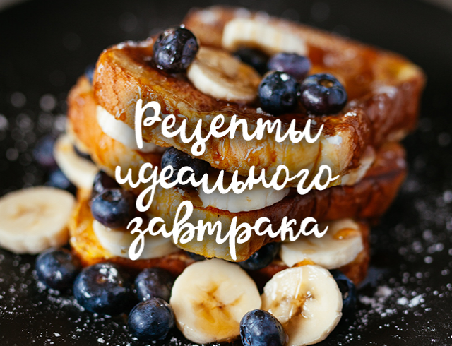 Рецепты идеального завтрака: ТОП-3 варианта здорового начала дня