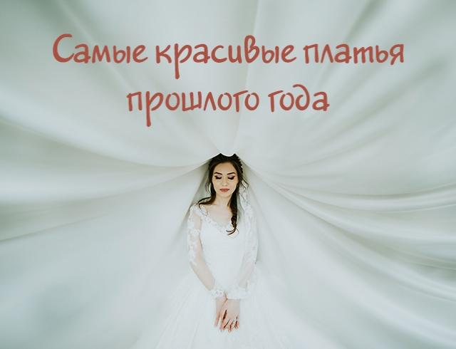 Best of the best: самые красивые звездные свадебные платья прошлого года