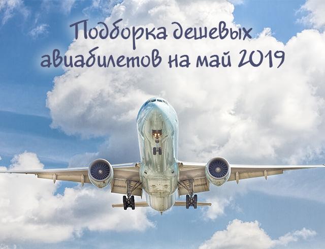 Подборка дешевых авиабилетов на май 2019