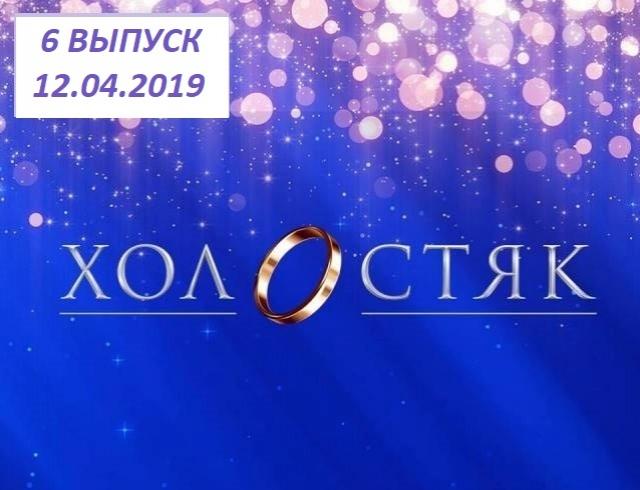 """""""Холостяк"""" 9 сезон: 6 выпуск от 12.04.2019 смотреть онлайн ВИДЕО"""