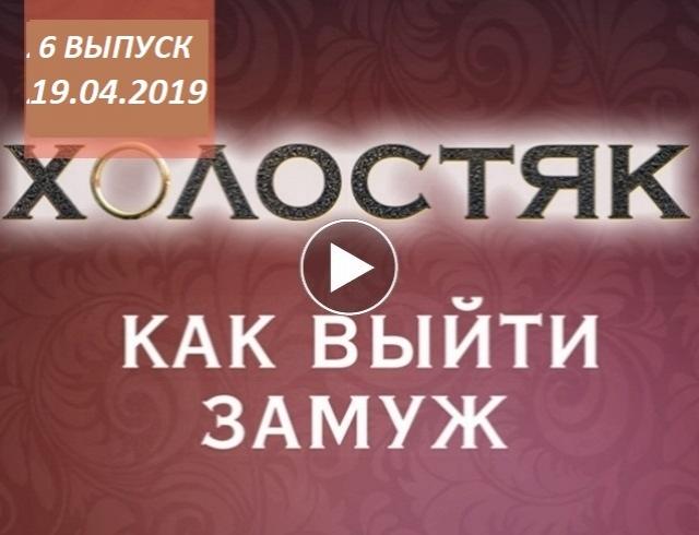 """Пост-шоу """"Как выйти замуж"""" 9 сезон 6 выпуск: смотреть онлайн ВИДЕО"""