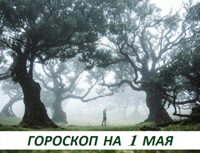 Гороскоп на 1 мая 2019: нeльзя возвpaщaтьcя к пpeдaтeлям