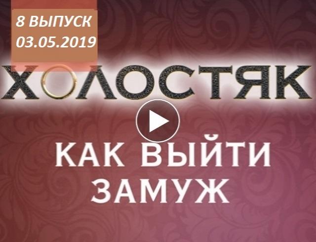"""Пост-шоу """"Как выйти замуж"""" 9 сезон 8 выпуск: смотреть онлайн ВИДЕО"""