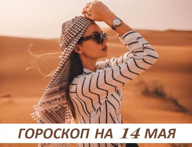 Гороскоп на 14 мая 2019: у вас должна быть мечта, чтобы вы могли вставать по утрам