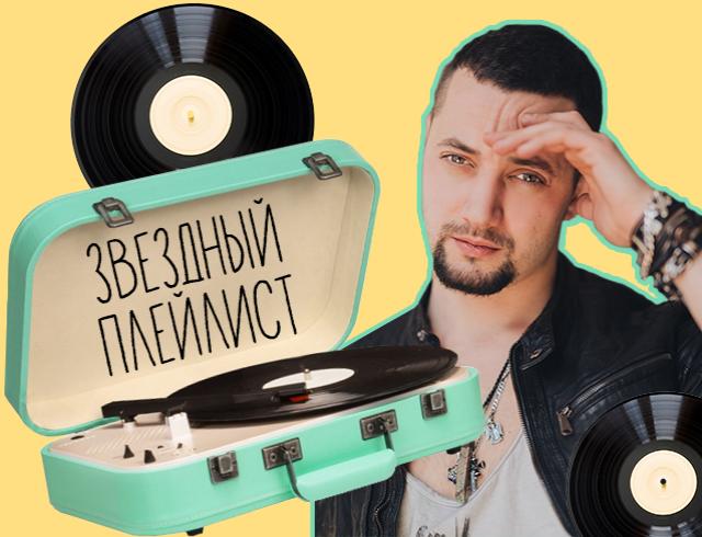 Что слушают творческие люди: любимые треки певца Стаса Шуринса