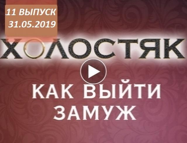 """ФИНАЛ пост-шоу """"Как выйти замуж"""" 9 сезон 11 выпуск: смотреть онлайн ВИДЕО"""