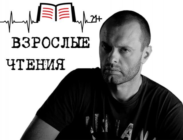 Возбуждающая литература: Александр Онуфриев ответил на 8 провокационных вопросов